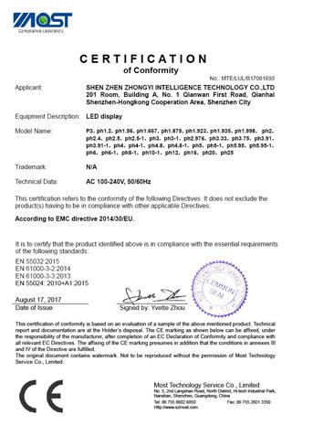 EMC证书
