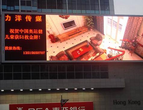 安徽合肥香港广场P20全彩显示屏200㎡